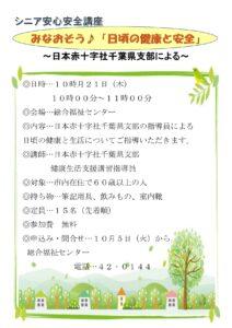 シニア安心安全講座 みなおそう♪「日頃の健康と安全」日本赤十字社千葉県支部より